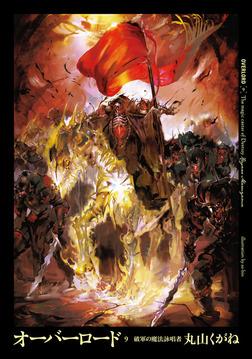 オーバーロード9 破軍の魔法詠唱者-電子書籍