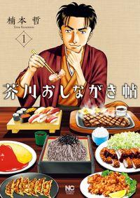 芥川おしながき帖 1