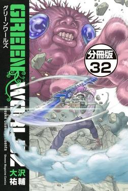 GREEN WORLDZ 分冊版(32)-電子書籍
