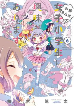 お姉さんは女子小学生に興味があります。【カラーページ増量版/共通ペーパー付】(6)-電子書籍