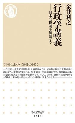 行政学講義 ──日本官僚制を解剖する-電子書籍