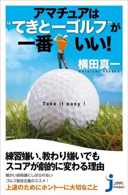 """アマチュアは""""てきとーゴルフ""""が一番いい!-電子書籍"""