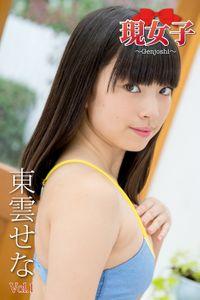 東雲せな 現女子 Vol.01