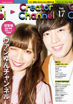 Creator Channel Vol.17-電子書籍