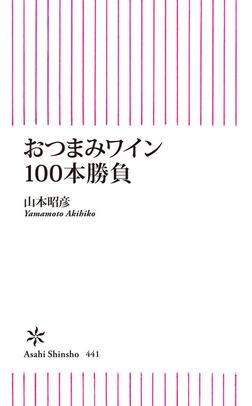 おつまみワイン100本勝負-電子書籍