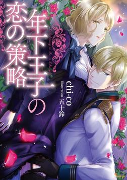 年下王子の恋の策略-電子書籍