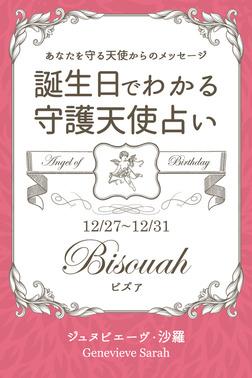 12月27日~12月31日生まれ あなたを守る天使からのメッセージ 誕生日でわかる守護天使占い-電子書籍