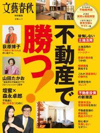 不動産で勝つ!(文春e-book)
