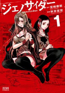 ジェノサイダー 1巻-電子書籍