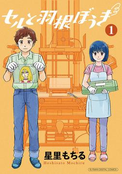 セルと羽根ぼうき モバMAN DIGITAL COMICS(1)-電子書籍