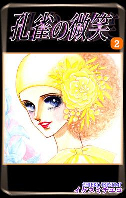 孔雀の微笑(2)-電子書籍