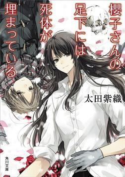 櫻子さんの足下には死体が埋まっている-電子書籍
