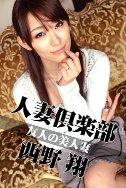 人妻倶楽部 西野 翔 友人の美人妻-電子書籍
