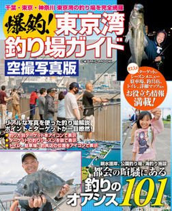 爆釣!東京湾釣り場ガイド-電子書籍