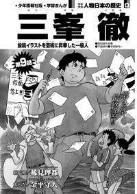 少年画報社版 学習まんが 少年少女人物日本の歴史 三峯 徹<連載版> 第9話