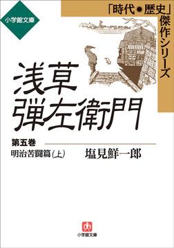 浅草弾左衛門 第五巻 (明治苦闘篇・上)-電子書籍