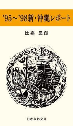 '95~'98新・沖縄レポート-電子書籍