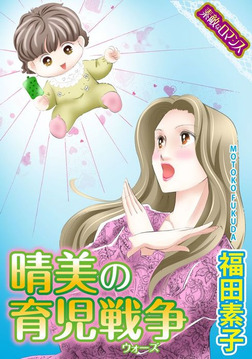 【素敵なロマンスコミック】晴美の育児戦争(ウォーズ)-電子書籍