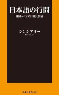 日本語の行間~韓国人による日韓比較論