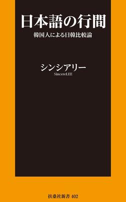 日本語の行間~韓国人による日韓比較論-電子書籍