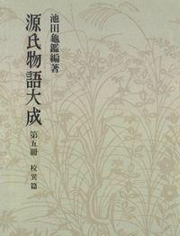 源氏物語大成〈第5冊〉 校異篇 [5]