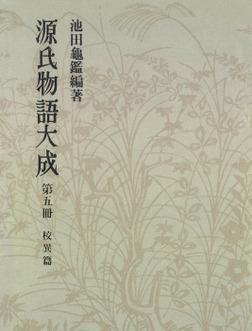源氏物語大成〈第5冊〉 校異篇 [5]-電子書籍