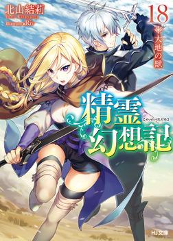 精霊幻想記 18.大地の獣-電子書籍