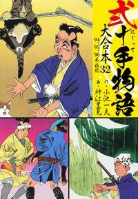 弐十手物語 大合本32(94.95.96巻)