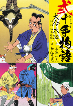 弐十手物語 大合本32(94.95.96巻)-電子書籍