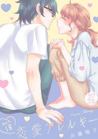 【ラブコフレ】恋愛アレルギー act.18