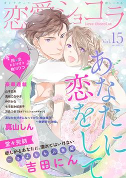 恋愛ショコラ vol.15【限定おまけ付き】-電子書籍