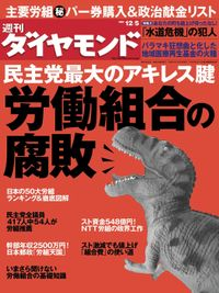 週刊ダイヤモンド 09年12月5日号