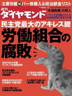週刊ダイヤモンド 09年12月5日号-電子書籍