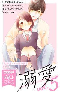 溺愛 別フレ×デザートワンテーマコレクション vol.5