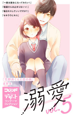 溺愛 別フレ×デザートワンテーマコレクション vol.5-電子書籍