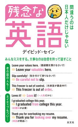 残念な英語~間違うのは日本人だけじゃない~-電子書籍