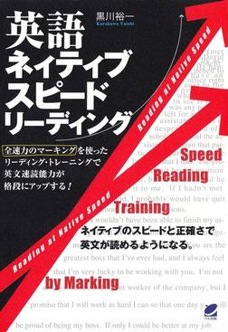 英語ネイティブスピードリーディング-電子書籍