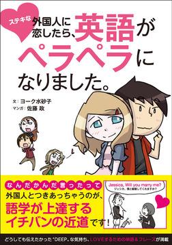 ステキな外国人に恋したら英語がペラペラになりました。-電子書籍