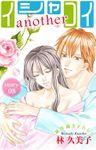 Love Silky イシャコイanother story08
