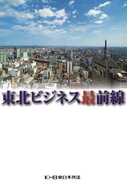 東北ビジネス最前線~変革そして挑戦する人たち~-電子書籍