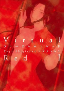 ヴァーチャル・レッド 1巻-電子書籍