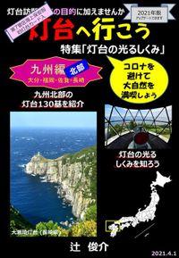 灯台へ行こう-九州北部編/灯台の光るしくみ-