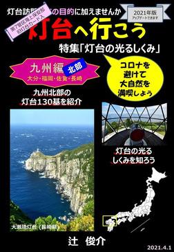 灯台へ行こう-九州北部編/灯台の光るしくみ--電子書籍