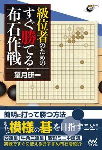 囲碁人ブックス 級位者のための すぐ勝てる布石作戦