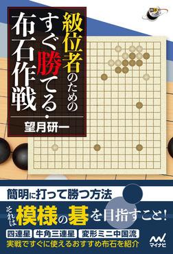 囲碁人ブックス 級位者のための すぐ勝てる布石作戦-電子書籍