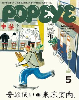 POPEYE(ポパイ) 2021年 5月号 [普段使いの東京案内。]-電子書籍