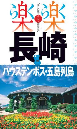 楽楽 長崎・ハウステンボス・五島列島(2019年版)-電子書籍
