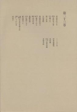 洒落本大成〈第23巻〉-電子書籍