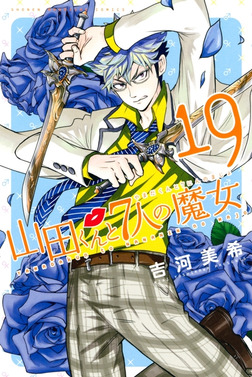 山田くんと7人の魔女(19)-電子書籍