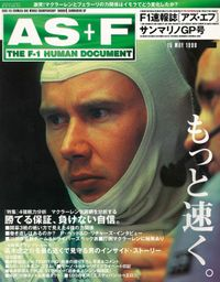 AS+F(アズエフ)1998 Rd04 サンマリノGP号